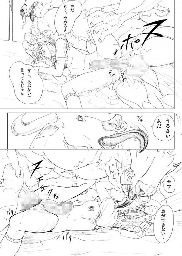【エロ漫画・エロ同人】ミノタウロスに巨乳ギャル女子校生が巨大チンコにひたすら獣姦レイプ陵辱されるマニアックな作品ですwww  11