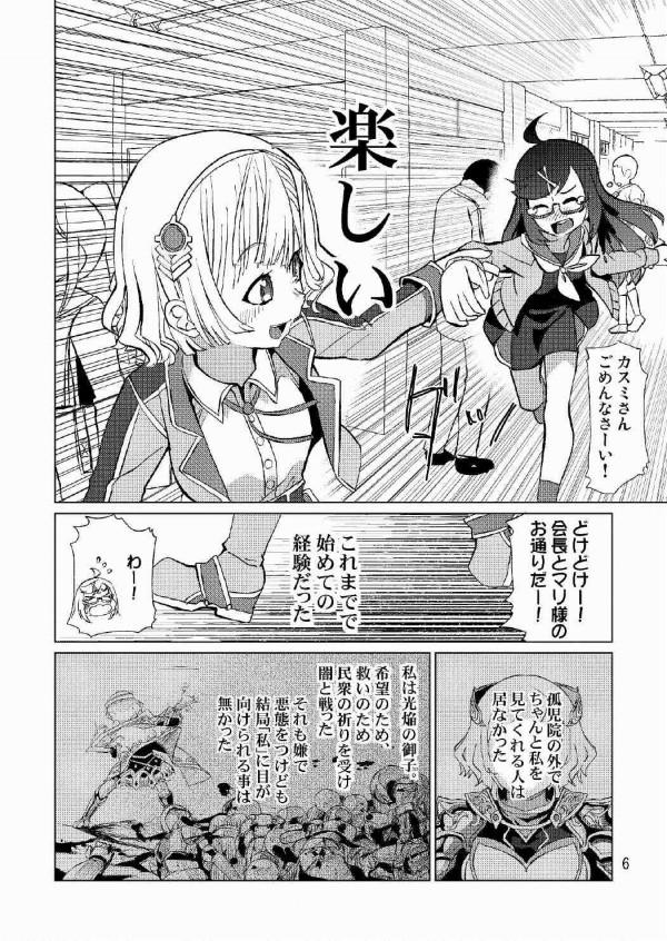 【白猫 エロ漫画・エロ同人】シャルロットのオッパイがいきない巨乳になっちゃった結果wwwwwwwwwwwwwwwwwwwwww 7