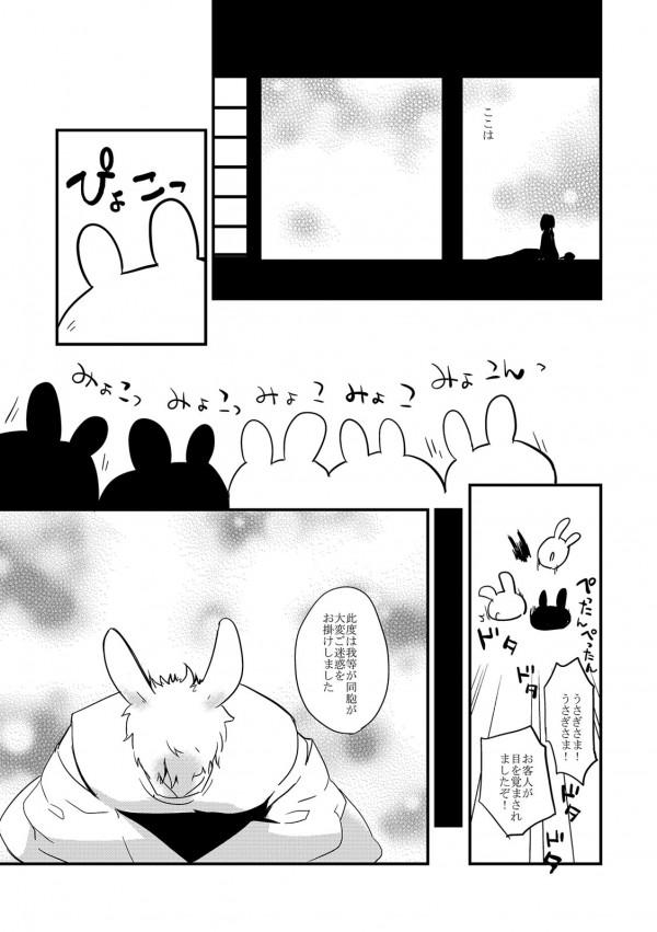 【エロ漫画・エロ同人】ロリな少女がウサギさんとセックスして身籠るエッチで不思議なお話なのですぅ~www 8
