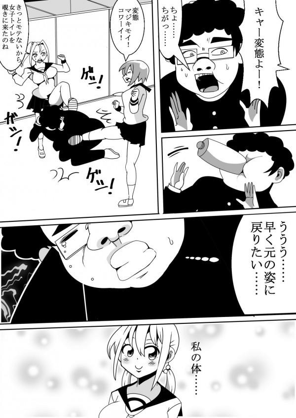 【エロ漫画・エロ同人】爆乳女子校生と体が入れ替わったキモオタ男子が男子達と乱交SEXしちゃってるよwwwwww 24