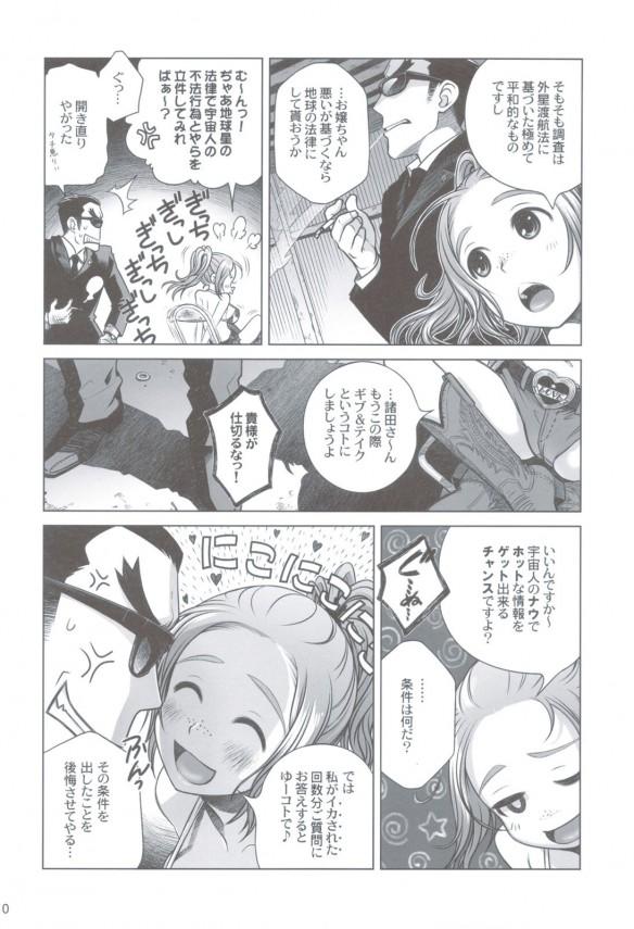 【エロ漫画】えっちな男が巨乳少女を拘束して手マンで陵辱したりセックス中出しした結果w【無料 エロ同人】_9