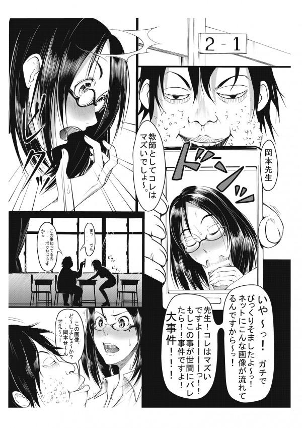 【エロ漫画・エロ同人】ミノタウロスに巨乳ギャル女子校生が巨大チンコにひたすら獣姦レイプ陵辱されるマニアックな作品ですwww  53