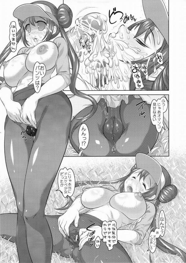 【ポケモン エロ同人誌・エロ同人誌】ドスケベ巨乳のメイちゃんを催眠状態にしてパイズリさせたり、くぱぁってさせていっぱい中出ししたったぁwwww (6)