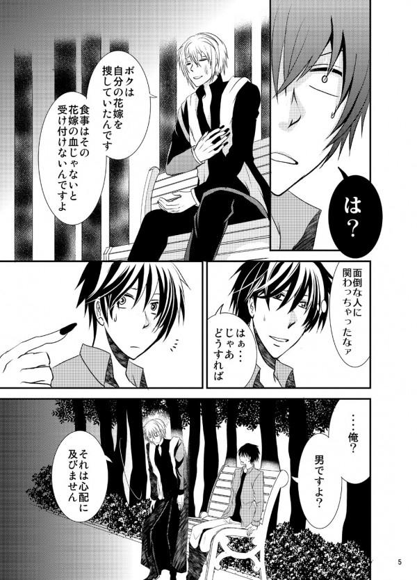 【エロ漫画・エロ同人】イケメン吸血鬼に女体化させられてセックス中出しされちゃったおーwww 5
