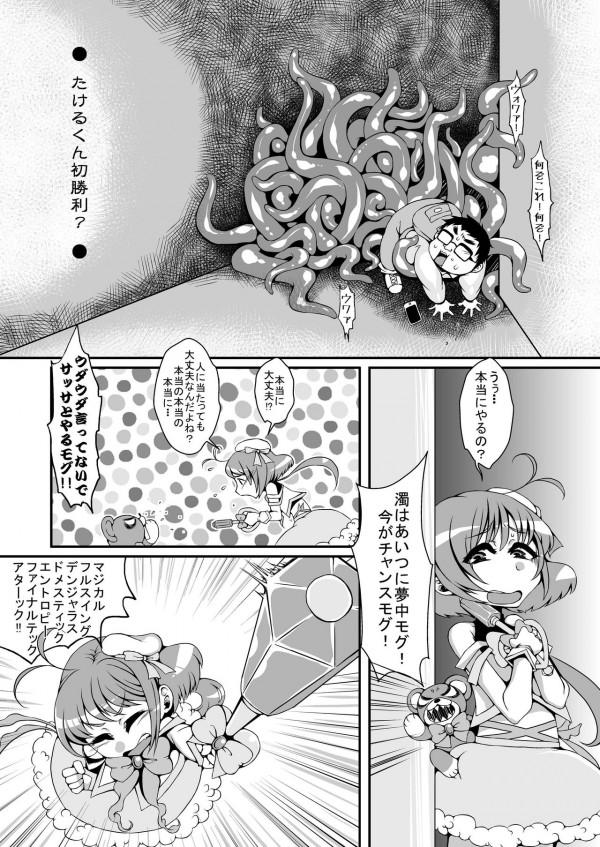 【エロ漫画】男の娘、女体化、フタナリの3つに変身できるたける君がアナルを陵辱されたりセックスしちゃってるよ~w【無料 エロ同人】_4