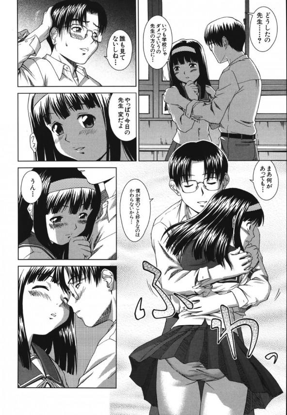 【エロ漫画】女子校生が付き合ってる先生と学校でラブラブエッチしちゃうぞw手マンしてヒクついてるおまんこにチンコ突っ込んで中出しセックスしてるよ【しのぎ鋭介 エロ同人】_6
