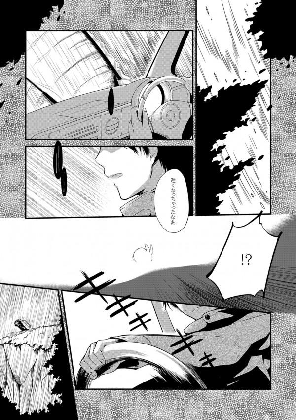 【エロ漫画・エロ同人】ロリな少女がウサギさんとセックスして身籠るエッチで不思議なお話なのですぅ~www 4