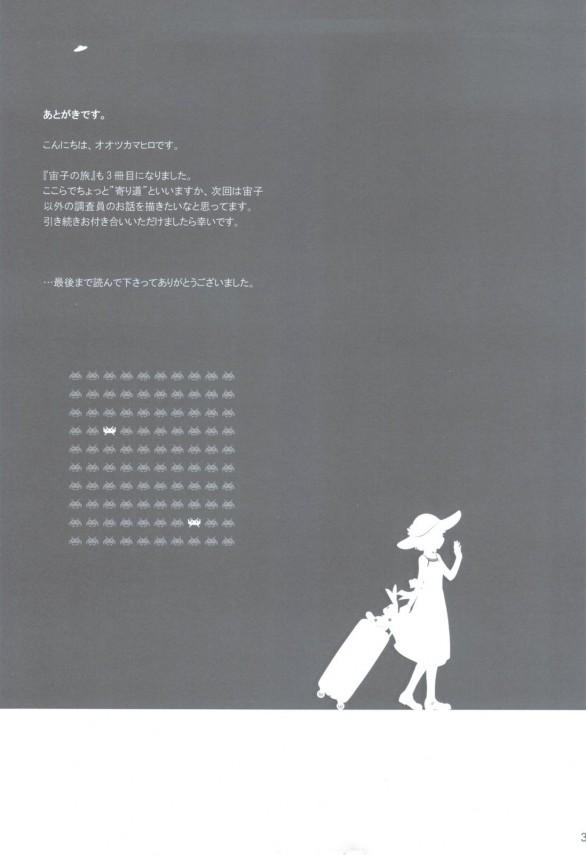 【エロ漫画】えっちな男が巨乳少女を拘束して手マンで陵辱したりセックス中出しした結果w【無料 エロ同人】_32