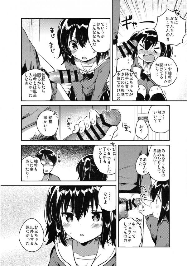【エロ漫画・エロ同人】ロリータJCの妹に兄がセックス中出し~って近親相姦エッチしちゃってるよ~www 11