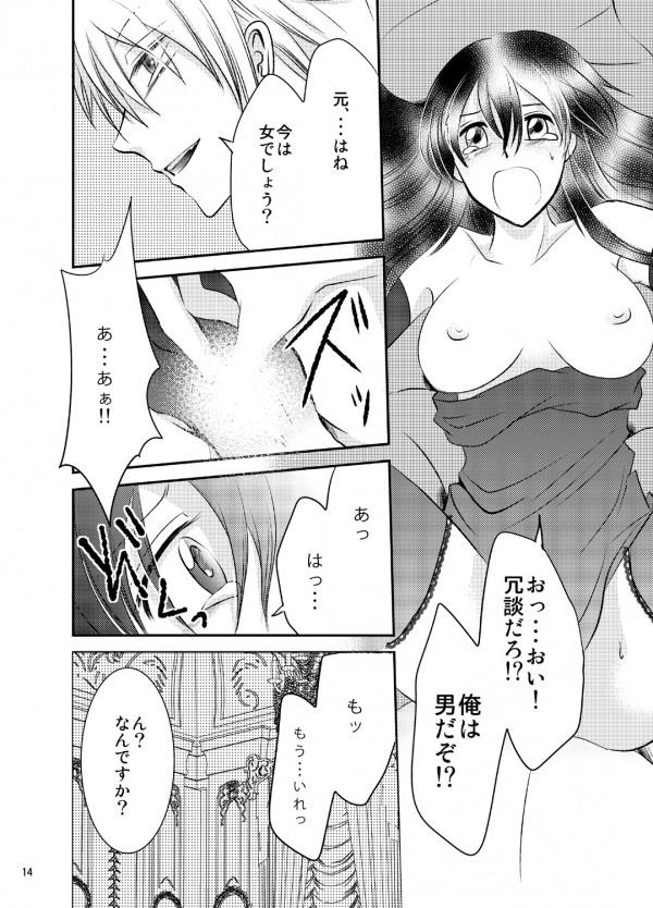 【エロ漫画・エロ同人】イケメン吸血鬼に女体化させられてセックス中出しされちゃったおーwww 14