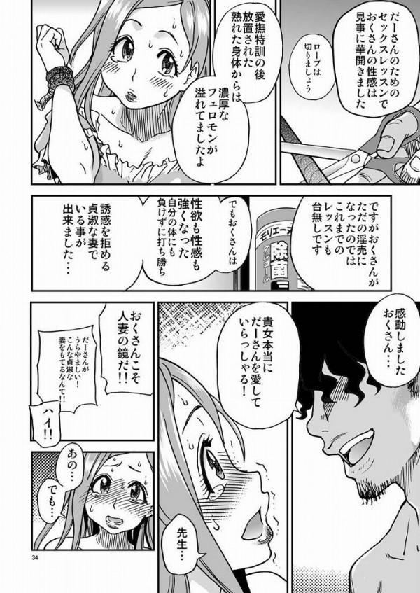 【エロ同人誌 おくさん】爆乳人妻・沖田恭子がダーさんとの夫婦生活を充実させる為にセックスットレーナとかいう男と媚薬使ってあんな事や、玩具使ってこんな事の特訓するwww【無料 エロ漫画】 (32)