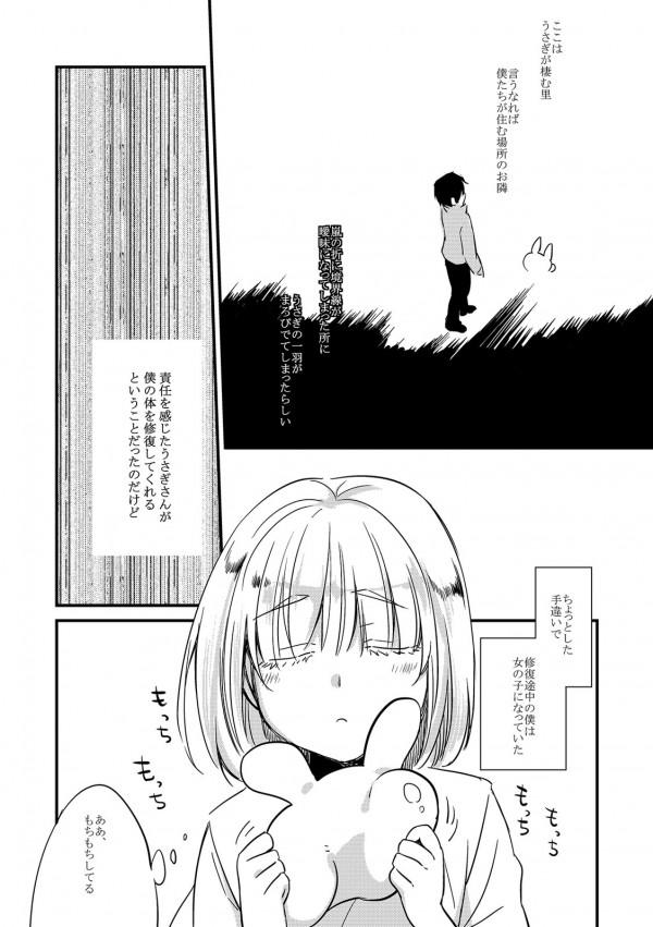 【エロ漫画・エロ同人】ロリな少女がウサギさんとセックスして身籠るエッチで不思議なお話なのですぅ~www 10