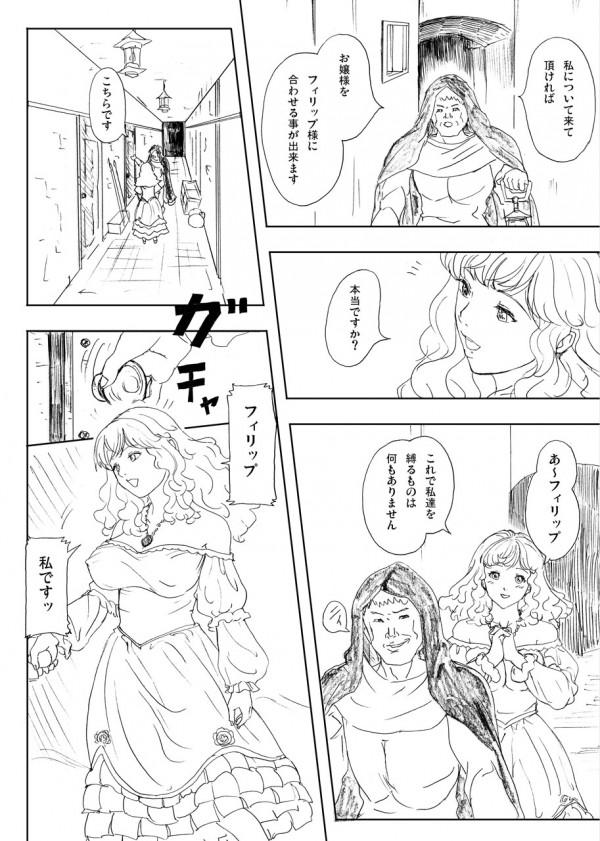 【エロ漫画・エロ同人】ミノタウロスに巨乳ギャル女子校生が巨大チンコにひたすら獣姦レイプ陵辱されるマニアックな作品ですwww  24