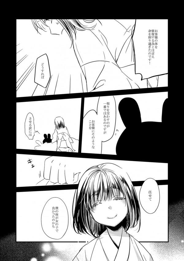 【エロ漫画・エロ同人】ロリな少女がウサギさんとセックスして身籠るエッチで不思議なお話なのですぅ~www 14