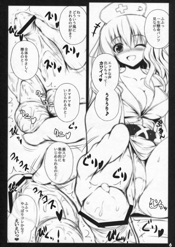 【エロ漫画・エロ同人】痴女エッチぃナースが患者の男子に足コキしたり逆レイプしてセックスしちゃってるおww 7