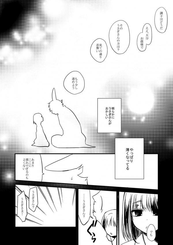 【エロ漫画・エロ同人】ロリな少女がウサギさんとセックスして身籠るエッチで不思議なお話なのですぅ~www 13