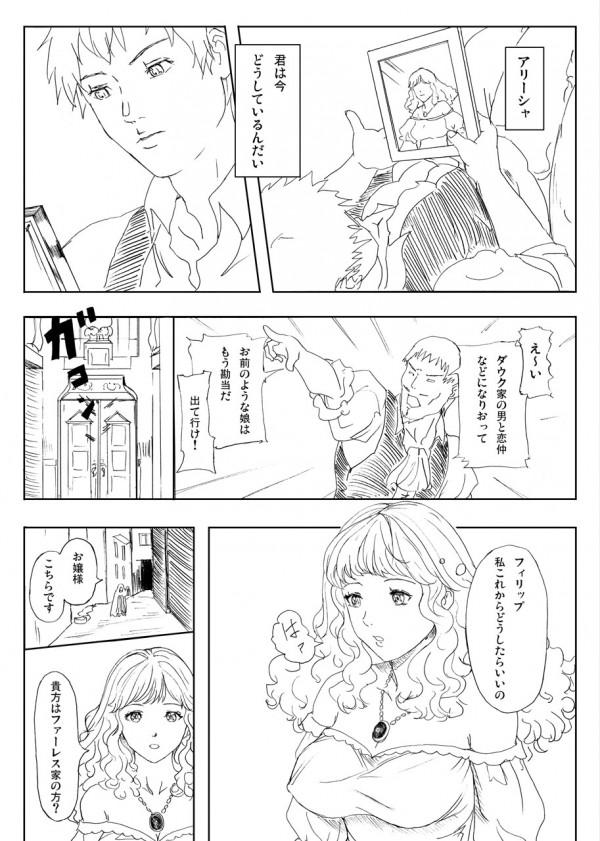 【エロ漫画・エロ同人】ミノタウロスに巨乳ギャル女子校生が巨大チンコにひたすら獣姦レイプ陵辱されるマニアックな作品ですwww  23