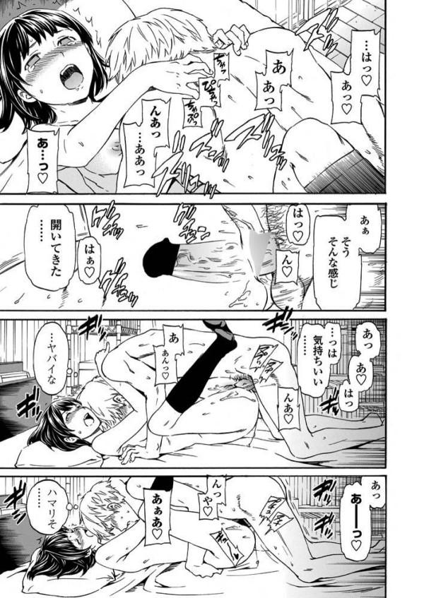 【エロ漫画・エロ同人】処女の女子校生が友達のお兄さんにセックスされて快楽堕ちしちゃってるんだけど… 15