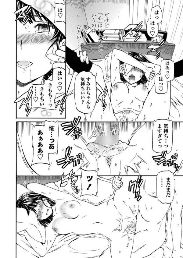 【エロ漫画・エロ同人】処女の女子校生が友達のお兄さんにセックスされて快楽堕ちしちゃってるんだけど… 16