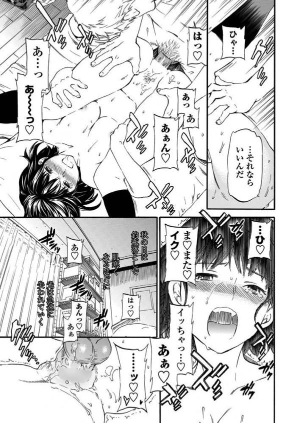 【エロ漫画・エロ同人】処女の女子校生が友達のお兄さんにセックスされて快楽堕ちしちゃってるんだけど… 23