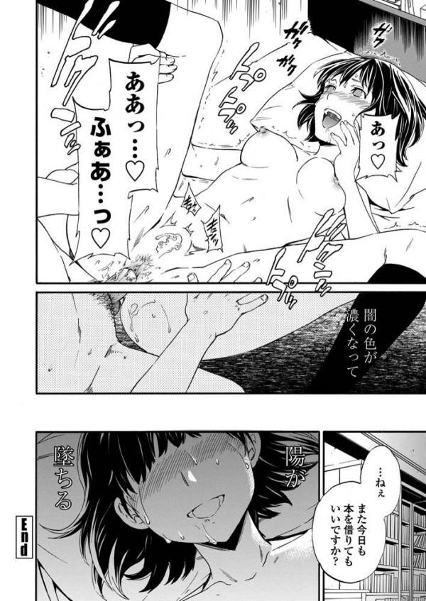 【エロ漫画・エロ同人】処女の女子校生が友達のお兄さんにセックスされて快楽堕ちしちゃってるんだけど… 24
