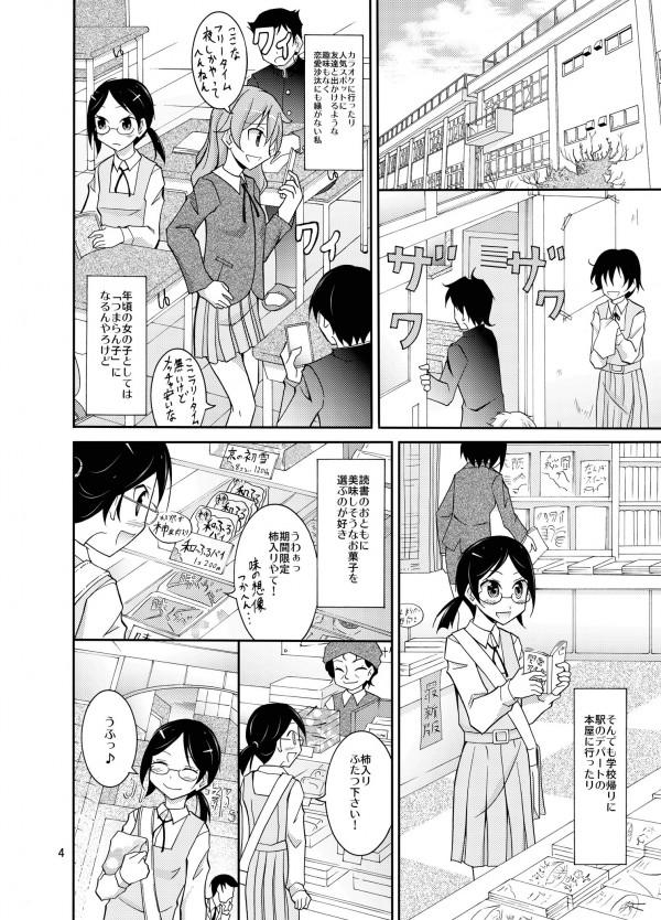 【エロ漫画・エロ同人】えっちな女子校生が公共のプールで全裸になって露出プレイ最高だっておなにーしちゃってるよ~www 3