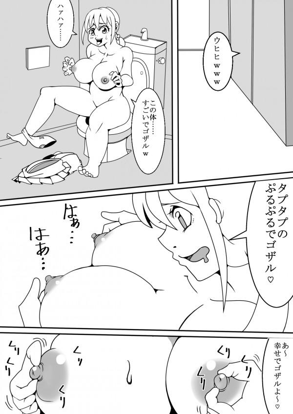 【エロ漫画・エロ同人】爆乳女子校生と体が入れ替わったキモオタ男子が男子達と乱交SEXしちゃってるよwwwwww 7
