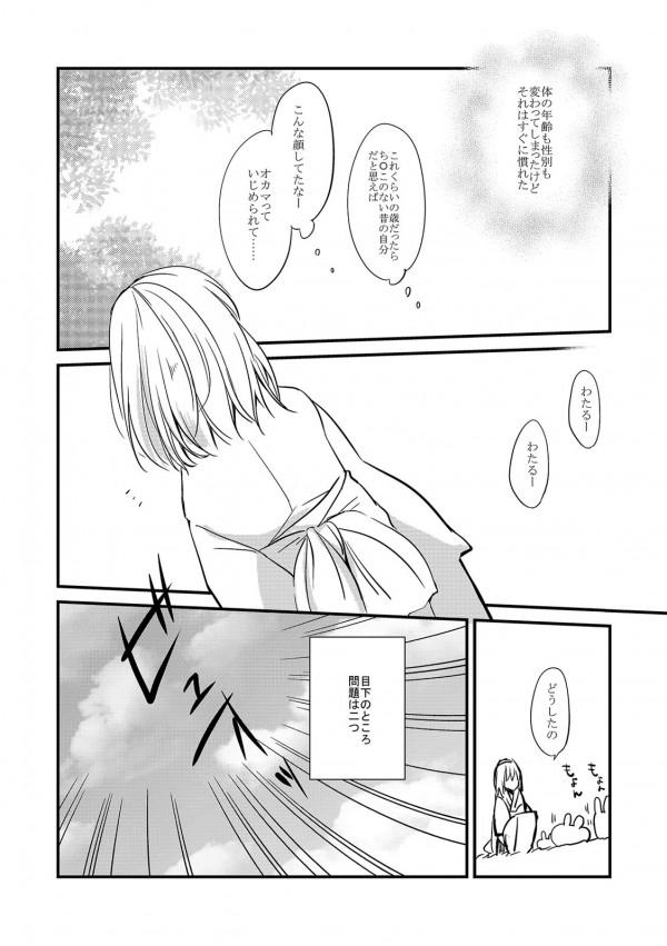 【エロ漫画・エロ同人】ロリな少女がウサギさんとセックスして身籠るエッチで不思議なお話なのですぅ~www 11