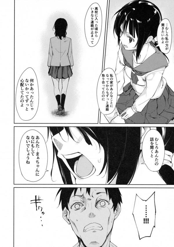 【エロ漫画・エロ同人】JS幼女の家庭教師することになって少しずつエロ開発して中出しレイプしたらボテ腹妊娠させてしまい…47