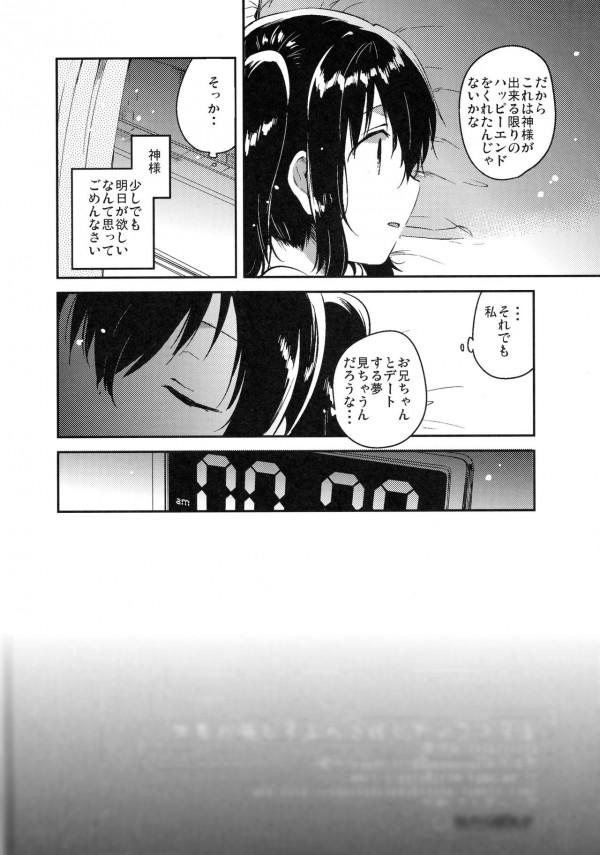 【エロ漫画・エロ同人】ロリータJCの妹に兄がセックス中出し~って近親相姦エッチしちゃってるよ~www 25