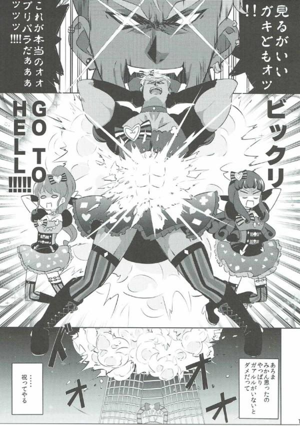 【プリパラ エロ漫画・エロ同人】ガァルルがセクシーな服着てみたり大和アレクサンダーが女装しちゃう非エロ漫画ですwwwww 12