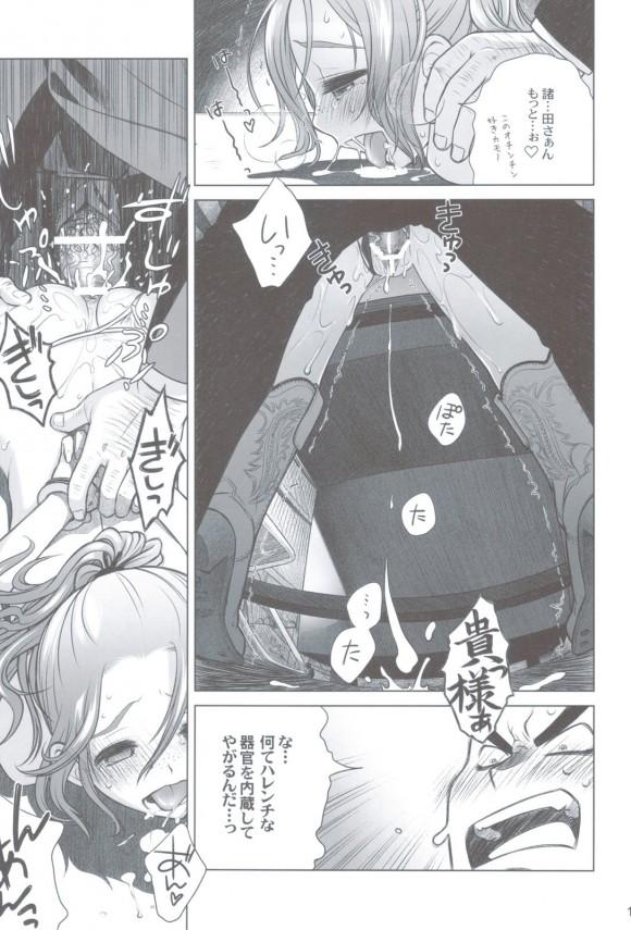【エロ漫画】えっちな男が巨乳少女を拘束して手マンで陵辱したりセックス中出しした結果w【無料 エロ同人】_16