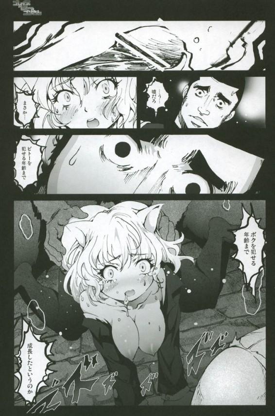【ハンターハンター エロ漫画・同人誌】リアルネコミミ女ピトーがゴレイヌにやられちゃってる!ネコ科無敵の力を付けたゴレイヌが陵辱の限りをつくしてる所にゴンが覚醒しちゃって… (19)