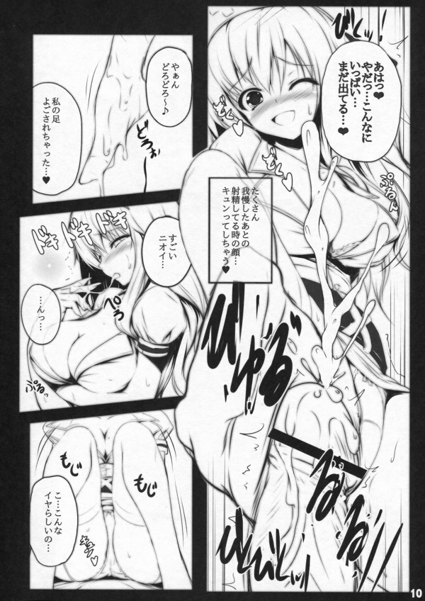 【エロ漫画・エロ同人】痴女エッチぃナースが患者の男子に足コキしたり逆レイプしてセックスしちゃってるおww 11