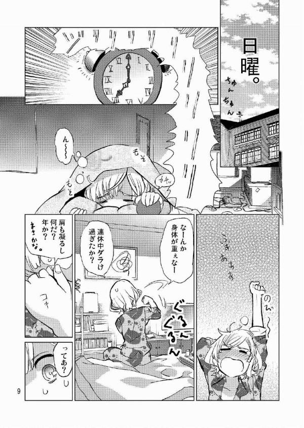 【白猫 エロ漫画・エロ同人】シャルロットのオッパイがいきない巨乳になっちゃった結果wwwwwwwwwwwwwwwwwwwwww 10