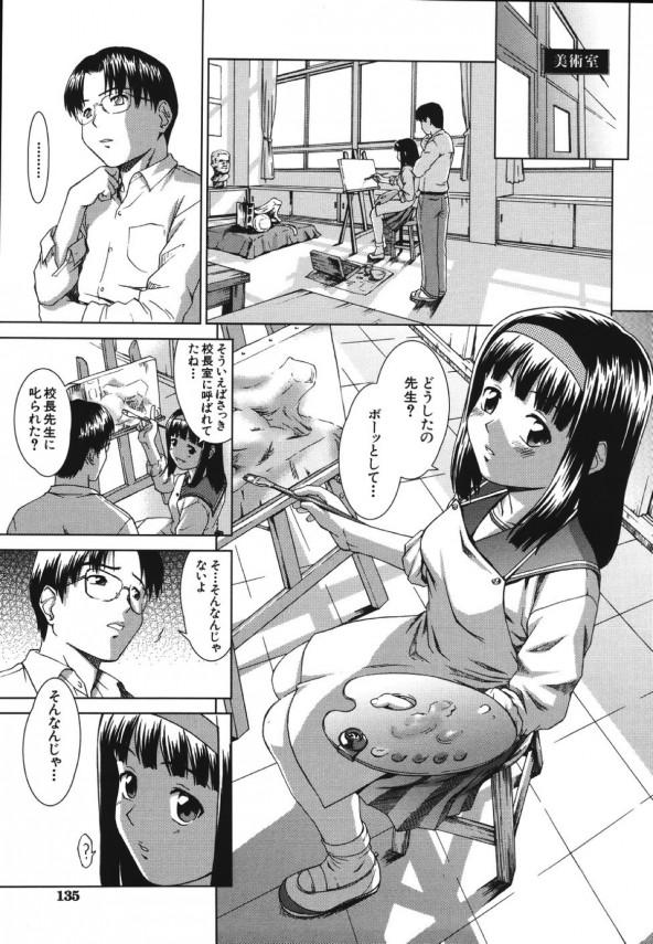 【エロ漫画】女子校生が付き合ってる先生と学校でラブラブエッチしちゃうぞw手マンしてヒクついてるおまんこにチンコ突っ込んで中出しセックスしてるよ【しのぎ鋭介 エロ同人】_3
