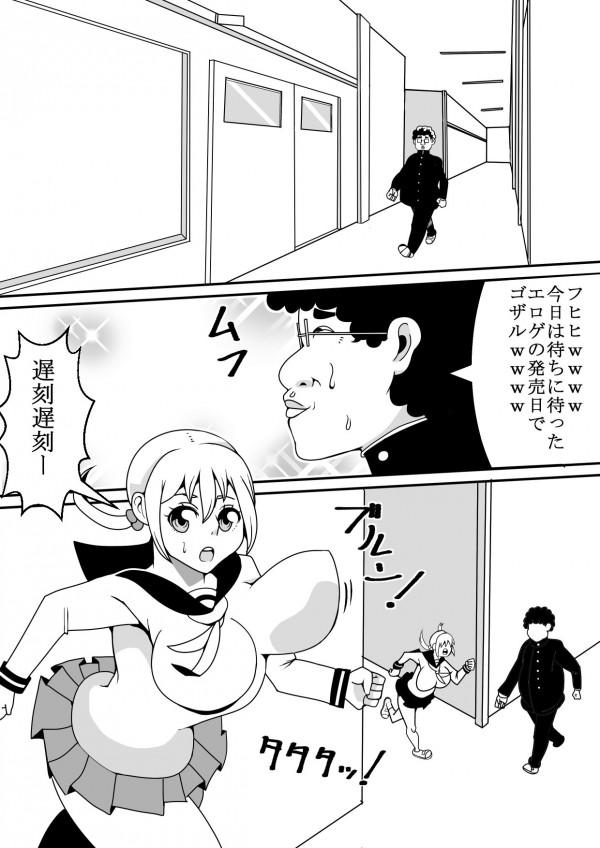 【エロ漫画・エロ同人】爆乳女子校生と体が入れ替わったキモオタ男子が男子達と乱交SEXしちゃってるよwwwwww 2