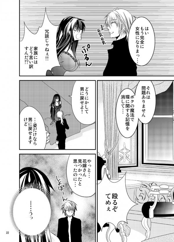 【エロ漫画・エロ同人】イケメン吸血鬼に女体化させられてセックス中出しされちゃったおーwww 22