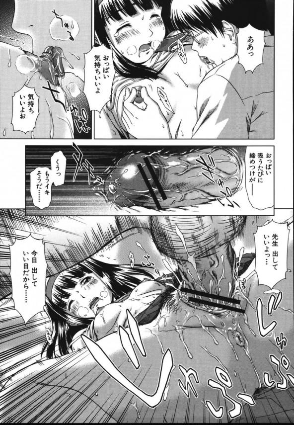 【エロ漫画】女子校生が付き合ってる先生と学校でラブラブエッチしちゃうぞw手マンしてヒクついてるおまんこにチンコ突っ込んで中出しセックスしてるよ【しのぎ鋭介 エロ同人】_19