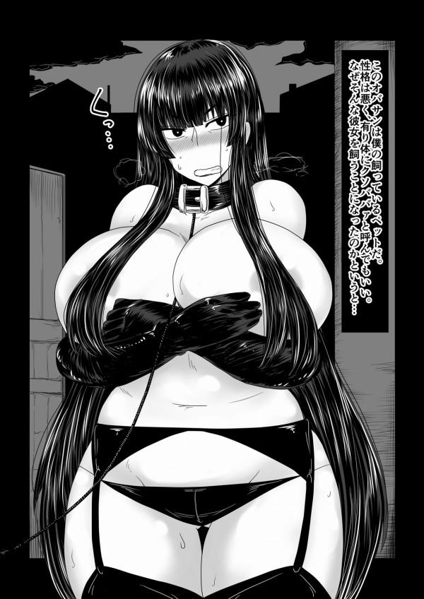 【エロ漫画・エロ同人】ミノタウロスに巨乳ギャル女子校生が巨大チンコにひたすら獣姦レイプ陵辱されるマニアックな作品ですwww  40