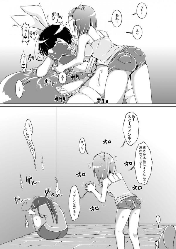 【エロ漫画】男の娘、女体化、フタナリの3つに変身できるたける君がアナルを陵辱されたりセックスしちゃってるよ~w【無料 エロ同人】_16