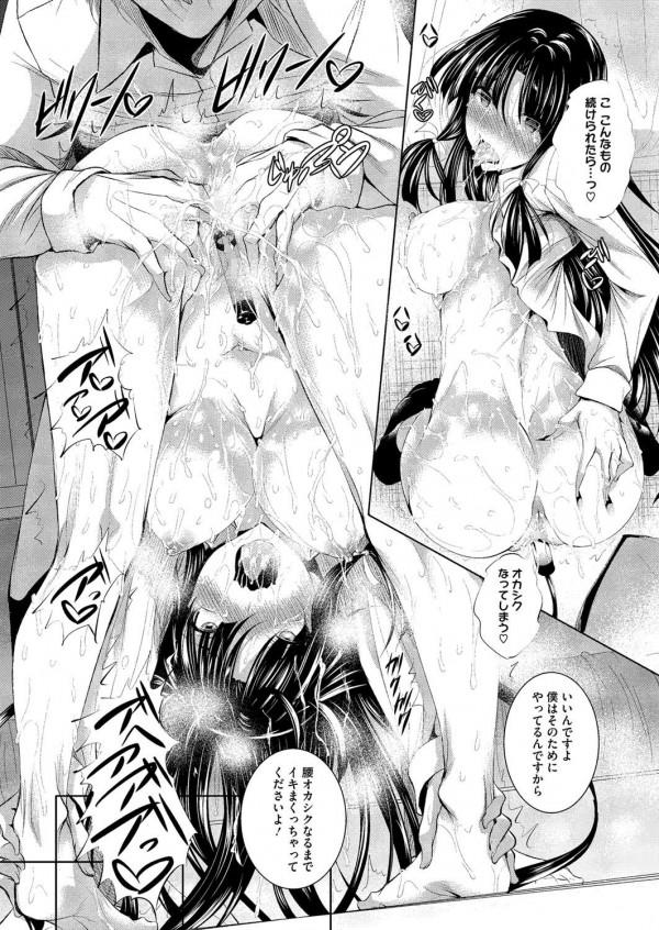 【エロ漫画】先輩女子校生のおまんこクンニしてクリアクメ決めたり玩具でしつこくクリトリス攻めながらセックスしまくってたらついに…【復八磨直兎 エロ同人】_11