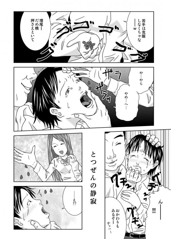 【エロ漫画・エロ同人】急に自分以外の時間が止まってクラス中の女子に小便やら精子顔射したり中出し陵辱してハーレムSEX天国~ww4