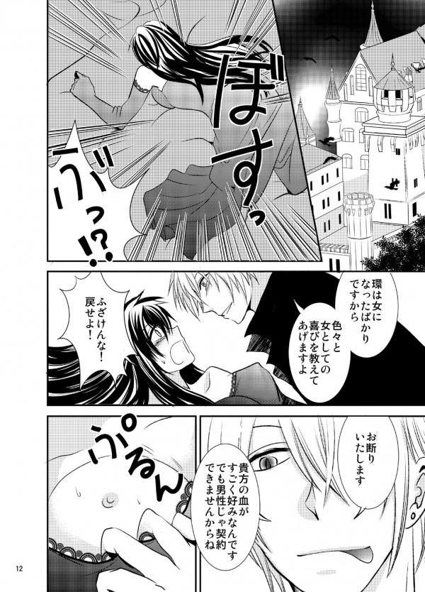【エロ漫画・エロ同人】イケメン吸血鬼に女体化させられてセックス中出しされちゃったおーwww 12