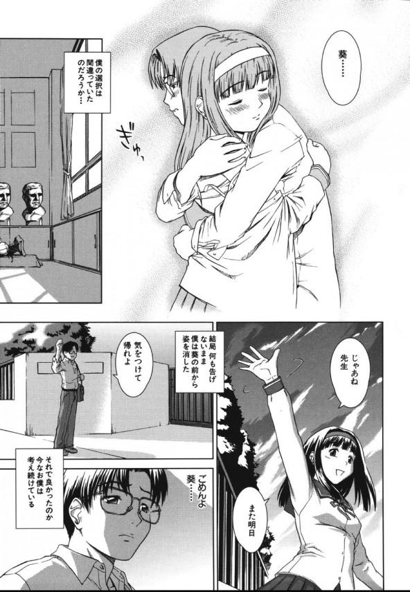 【エロ漫画】女子校生が付き合ってる先生と学校でラブラブエッチしちゃうぞw手マンしてヒクついてるおまんこにチンコ突っ込んで中出しセックスしてるよ【しのぎ鋭介 エロ同人】_23