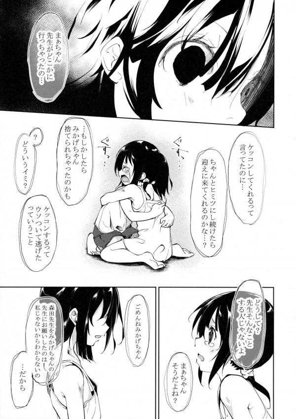 【エロ漫画・エロ同人】JS幼女の家庭教師することになって少しずつエロ開発して中出しレイプしたらボテ腹妊娠させてしまい…50
