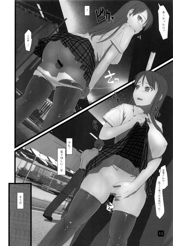 【エロ漫画】痴女巨乳な女子校生がお店で露出プレイしてたら見つかってまんこに玩具突っ込んだままアナルファックされちゃってるおw【無料 エロ同人】_in-public-lite-11