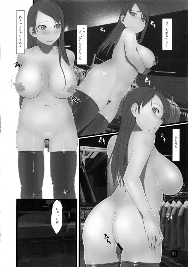 【エロ漫画】痴女巨乳な女子校生がお店で露出プレイしてたら見つかってまんこに玩具突っ込んだままアナルファックされちゃってるおw【無料 エロ同人】_in-public-lite-23