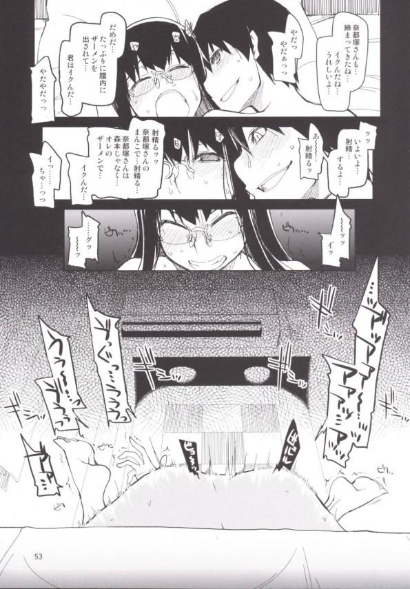 【エロ漫画・エロ同人】フタナリ女子校生の百合SEX本だおw体育倉庫で大量に中出しして膣から精子溢れちゃってるよww (54)