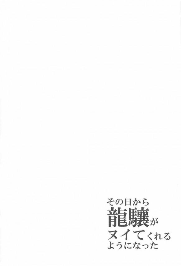 【艦これ エロ漫画・エロ同人】提督が加賀に怒られる度に龍驤がセックスで慰めてあげる関係になっちゃってるんだが…wwwwwwww (3)